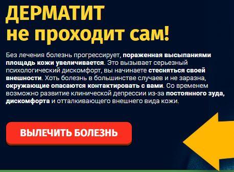 крем от дерматита Иваново